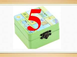 5 Почему цифра ПЯТЬ? (было пять заданий, в слове ПЯТЬ есть «Ь», свои знание м