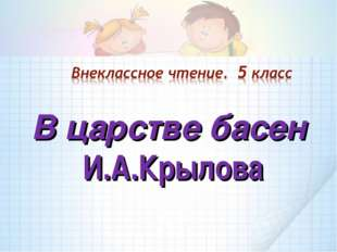 В царстве басен И.А.Крылова
