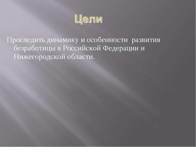 Проследить динамику и особенности развития безработицы в Российской Федераци...