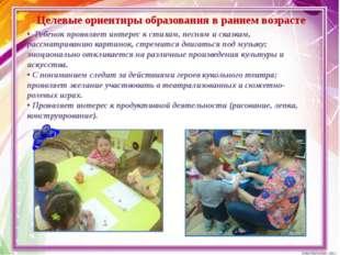 Целевые ориентиры образования в раннем возрасте • Ребенок проявляет интерес