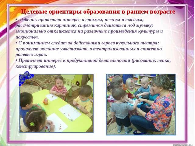 Целевые ориентиры образования в раннем возрасте • Ребенок проявляет интерес...
