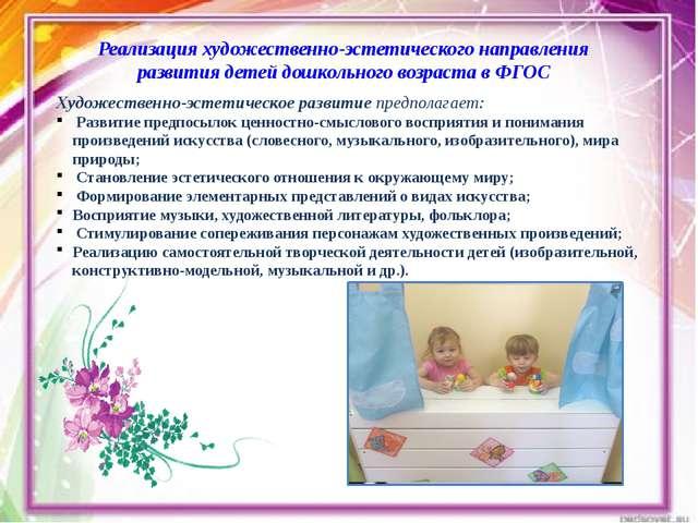Реализация художественно-эстетического направления развития детей дошкольног...