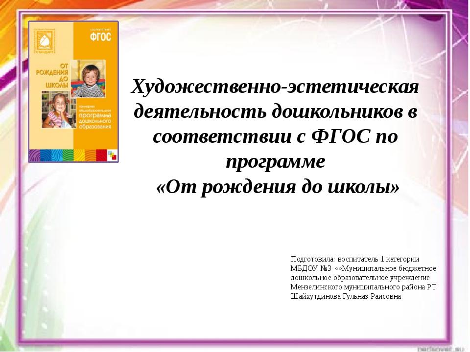 Художественно-эстетическая деятельность дошкольников в соответствии с ФГОС п...