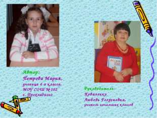 Автор: Петрова Мария, ученица 4-а класса, МОУ СОШ № 102 г. Прохладного Руков