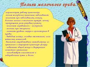 нормализует работу кишечника; лечит желудочно-кишечные заболевания; помогает