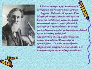 В России интерес к кисломолочным продуктам появился в начале 19 века. Лауреат