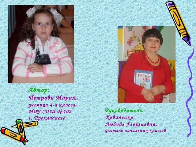 Автор: Петрова Мария, ученица 4-а класса, МОУ СОШ № 102 г. Прохладного Руков...
