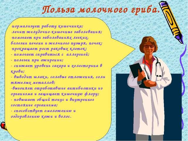 нормализует работу кишечника; лечит желудочно-кишечные заболевания; помогает...