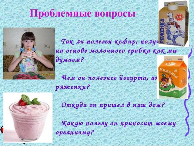 Так ли полезен кефир, полученный на основе молочного грибка как мы думаем? Ч...