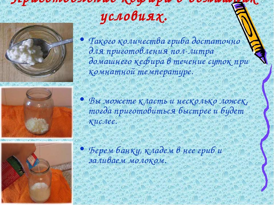 Рецепты приготовления кефира в домашних условиях