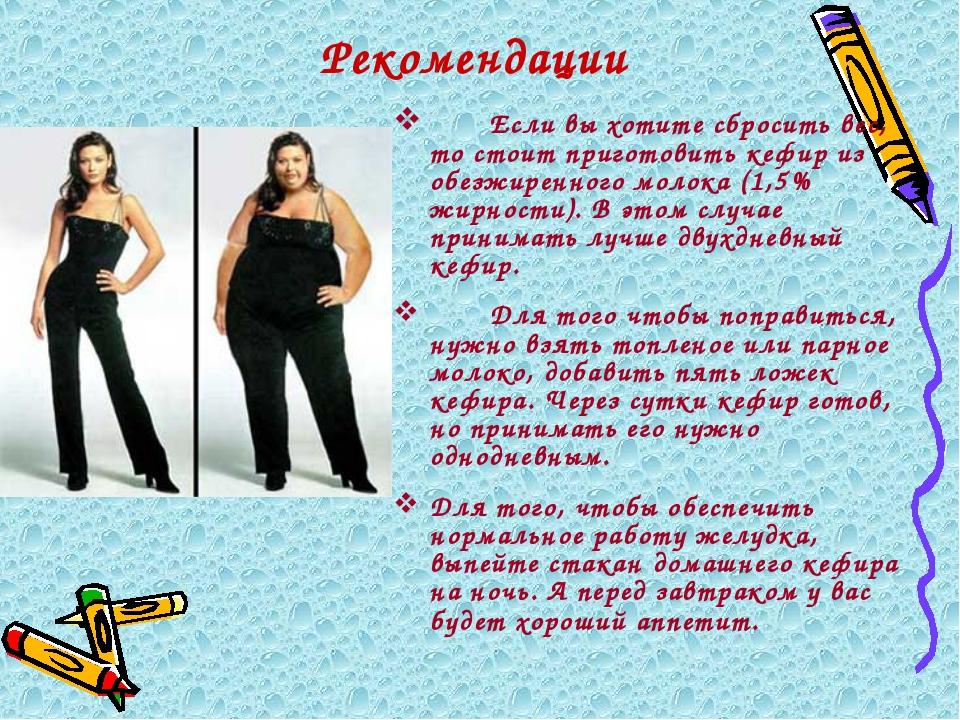 Рекомендации Если вы хотите сбросить вес, то стоит приготовить кефир из обез...
