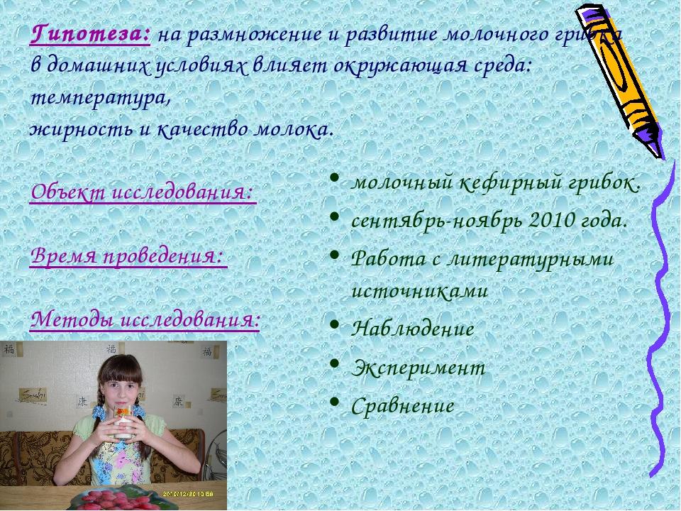 Гипотеза: на размножение и развитие молочного грибка в домашних условиях влия...