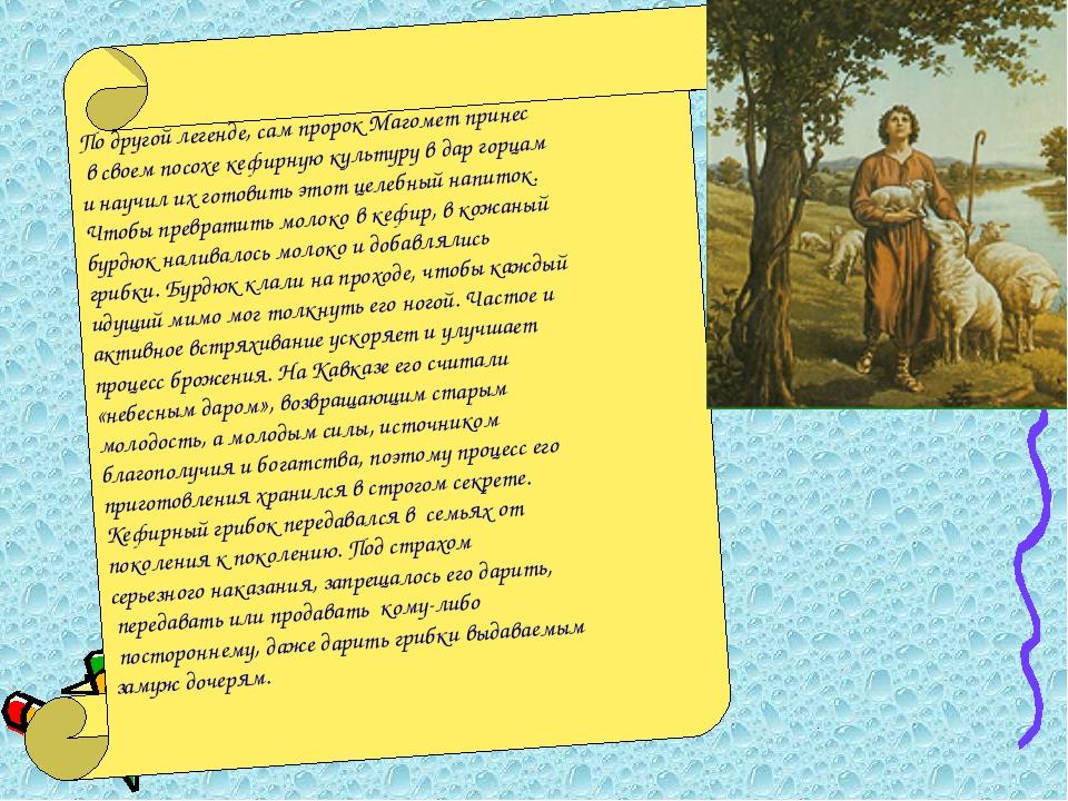 По другой легенде, сам пророк Магомет принес в своем посохе кефирную культуру...