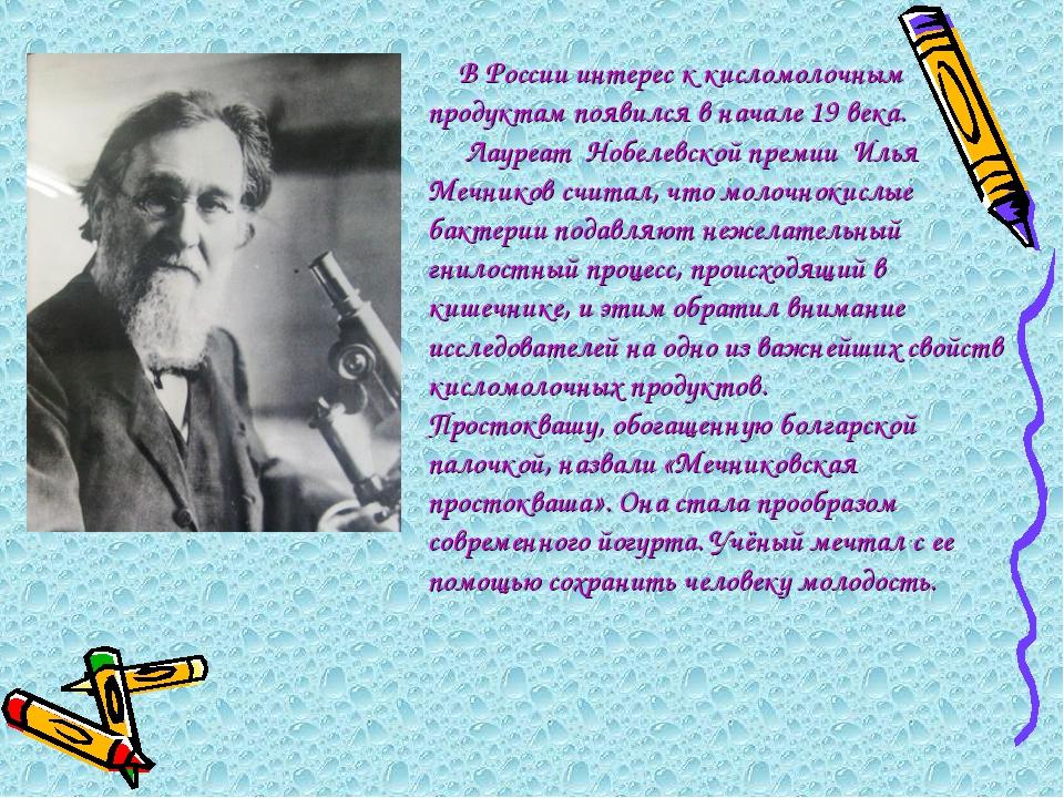 В России интерес к кисломолочным продуктам появился в начале 19 века. Лауреат...