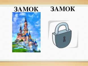 ЗАМОК ЗАМОК Напишите слова замок и замок в прописи стр.39, составьте схемы эт