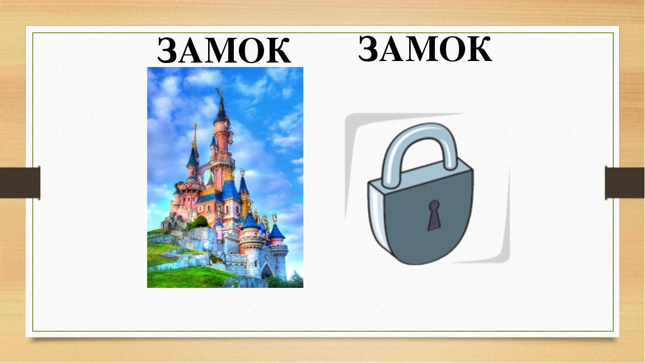 ЗАМОК ЗАМОК Напишите слова замок и замок в прописи стр.39, составьте схемы эт...