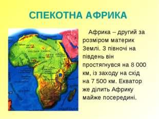 СПЕКОТНА АФРИКА Африка – другий за розміром материк Землі. З півночі на півд