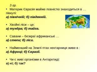 3 гр. Материк Євразія майже повністю знаходиться в … півкулі: а) північній;