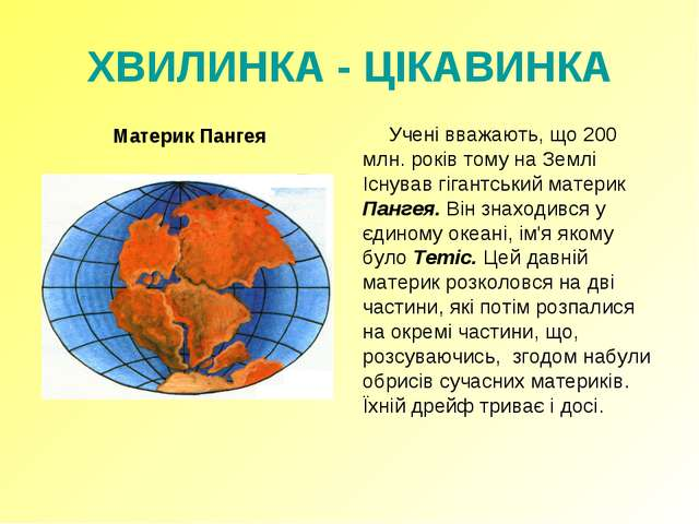 ХВИЛИНКА - ЦІКАВИНКА Материк Пангея Учені вважають, що 200 млн. років тому н...