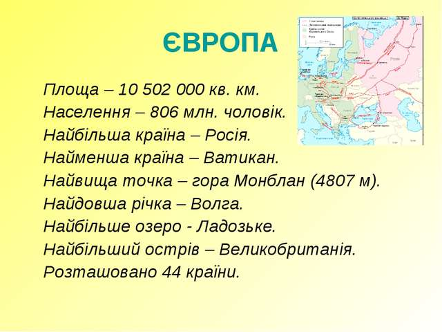 ЄВРОПА Площа – 10 502 000 кв. км. Населення – 806 млн. чоловік. Найбільша...