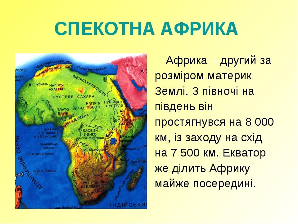 СПЕКОТНА АФРИКА Африка – другий за розміром материк Землі. З півночі на півд...