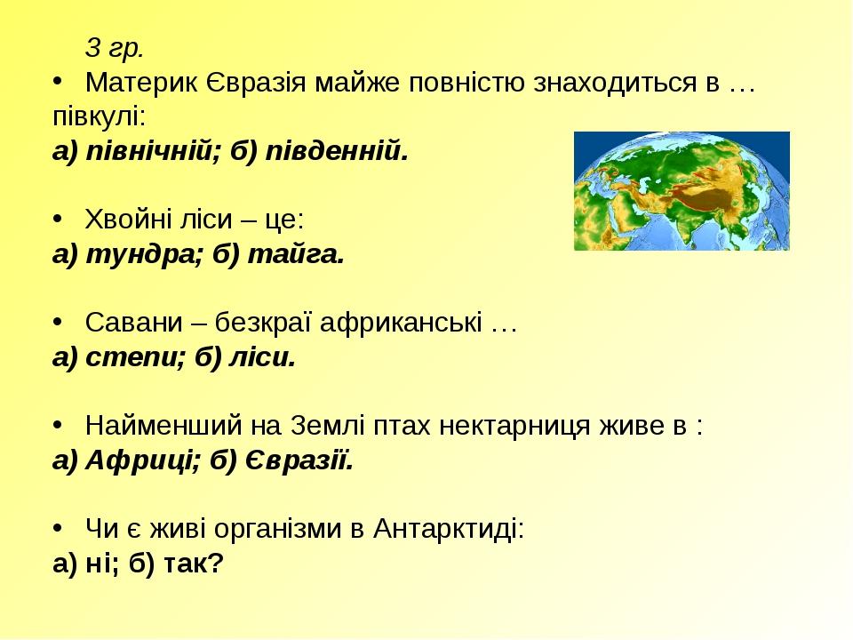 3 гр. Материк Євразія майже повністю знаходиться в … півкулі: а) північній;...