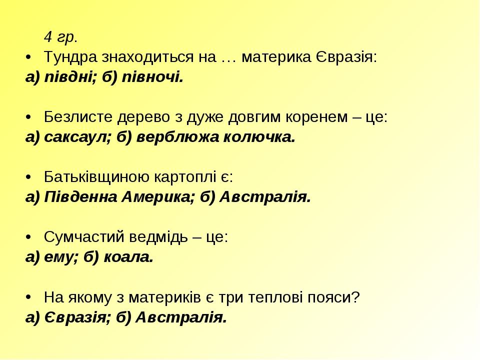 4 гр. Тундра знаходиться на … материка Євразія: а) півдні; б) півночі. Безли...