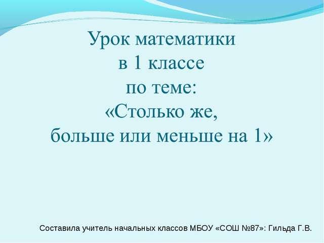 Составила учитель начальных классов МБОУ «СОШ №87»: Гильда Г.В.