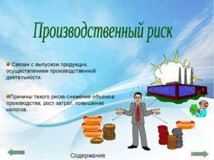 Связан с выпуском продукции, осуществлением производственной деятельности. П