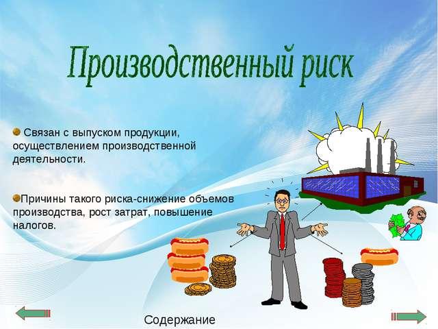 Связан с выпуском продукции, осуществлением производственной деятельности. П...