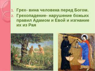 Грех- вина человека перед Богом. Грехопадение- нарушение божьих правил Адамом