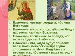 Блаженны чистые сердцем, ибо они Бога узрят. Блаженны миротворцы, ибо они буд