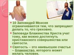 10 Заповедей Моисея ограничиваются тем, что запрещают делать то, что греховно