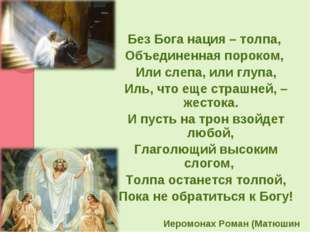 Без Бога нация – толпа, Объединенная пороком, Или слепа, или глупа, Иль, что