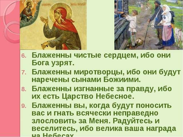 Блаженны чистые сердцем, ибо они Бога узрят. Блаженны миротворцы, ибо они буд...