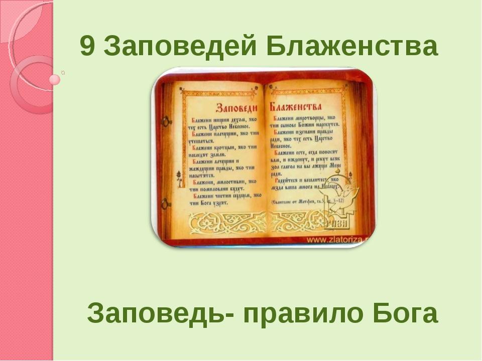 Заповедь- правило Бога 9 Заповедей Блаженства
