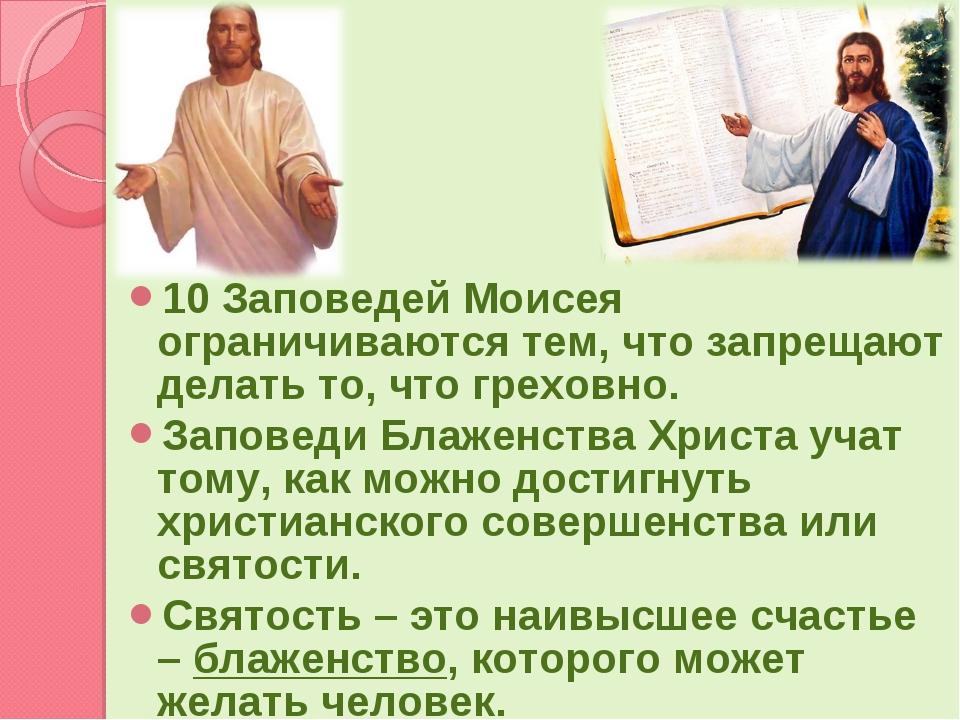 10 Заповедей Моисея ограничиваются тем, что запрещают делать то, что греховно...