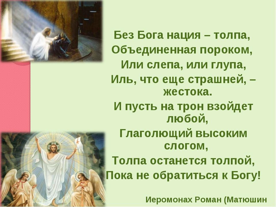 Без Бога нация – толпа, Объединенная пороком, Или слепа, или глупа, Иль, что...
