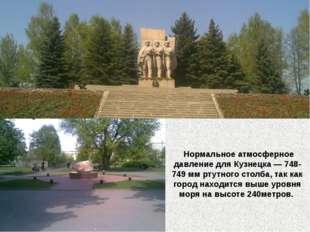 Нормальное атмосферное давление для Кузнецка — 748-749 мм ртутного столба, т