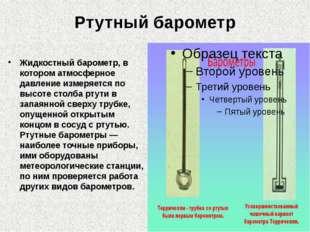 Ртутный барометр Жидкостный барометр, в котором атмосферное давление измеряет