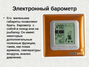 Электронный барометр Его маленькие габариты позволяют брать барометр с собой