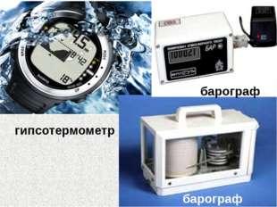 гипсотермометр барограф барограф