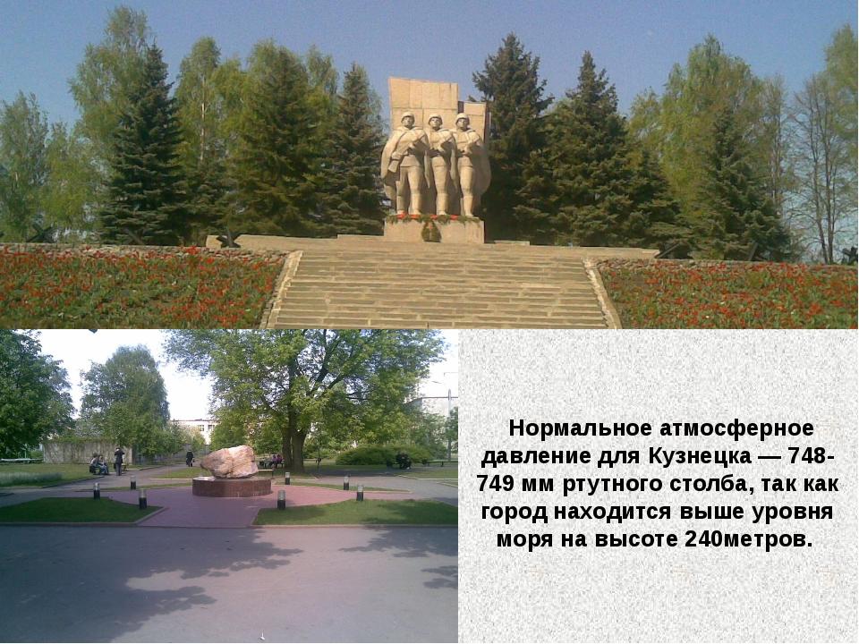 Нормальное атмосферное давление для Кузнецка — 748-749 мм ртутного столба, т...