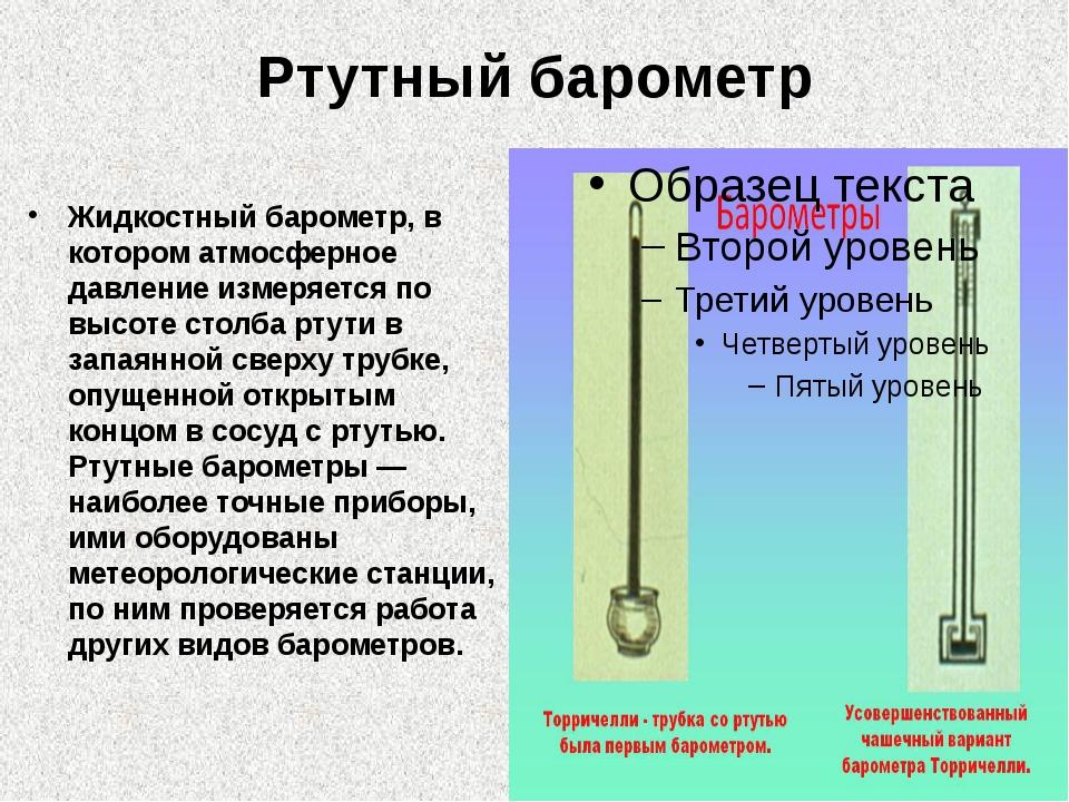 Ртутный барометр Жидкостный барометр, в котором атмосферное давление измеряет...