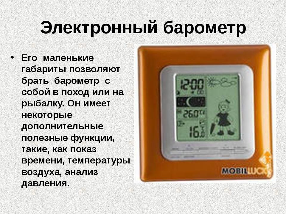 Электронный барометр Его маленькие габариты позволяют брать барометр с собой...