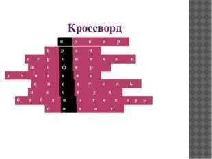 Кроссворд п о в а р в р а ч с т р о и т е л ь ш о ф е р у ч и т е л ь п и с а