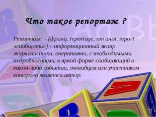 Что такое репортаж ? Репортаж - (франц. reportage, от англ. report – «сообщат