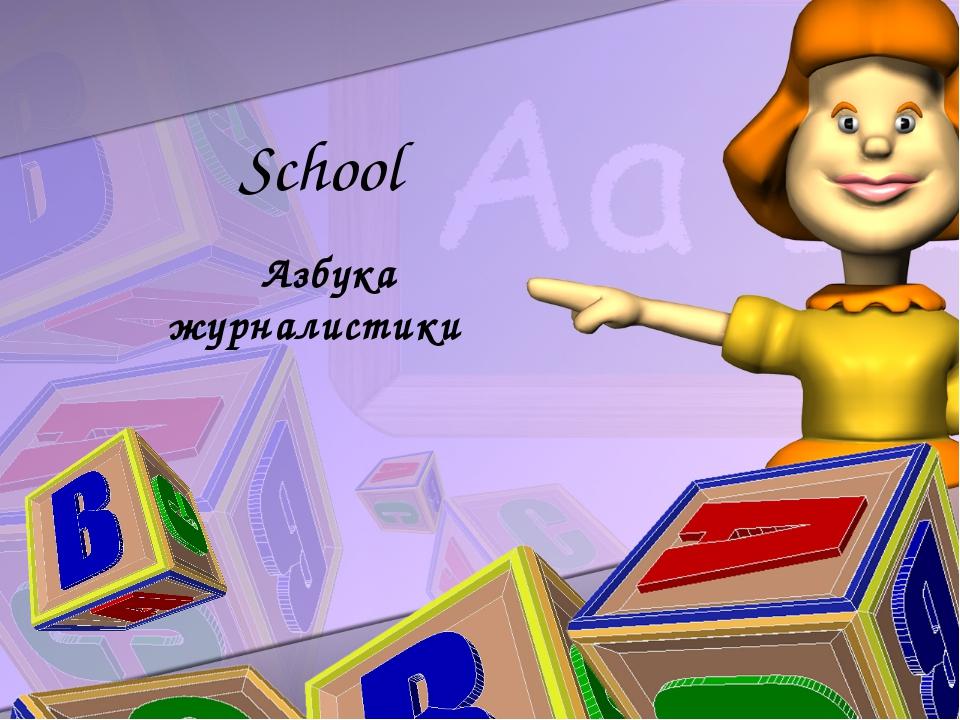 School Азбука журналистики
