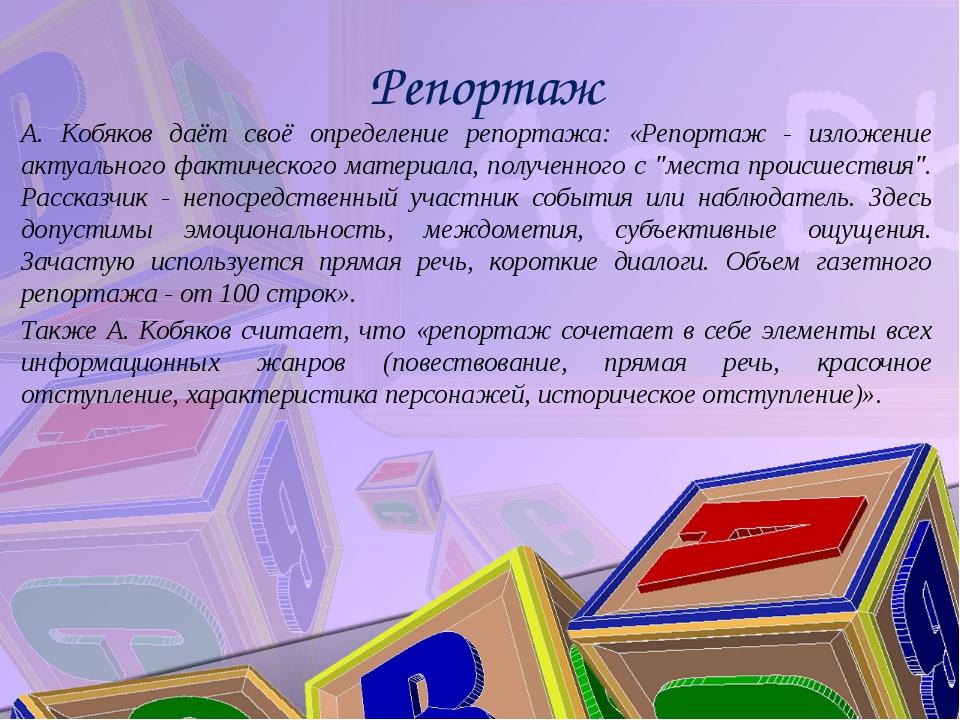 Репортаж А. Кобяков даёт своё определение репортажа: «Репортаж - изложение а...