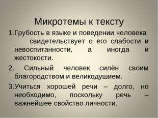 Микротемы к тексту Грубость в языке и поведении человека свидетельствует о ег